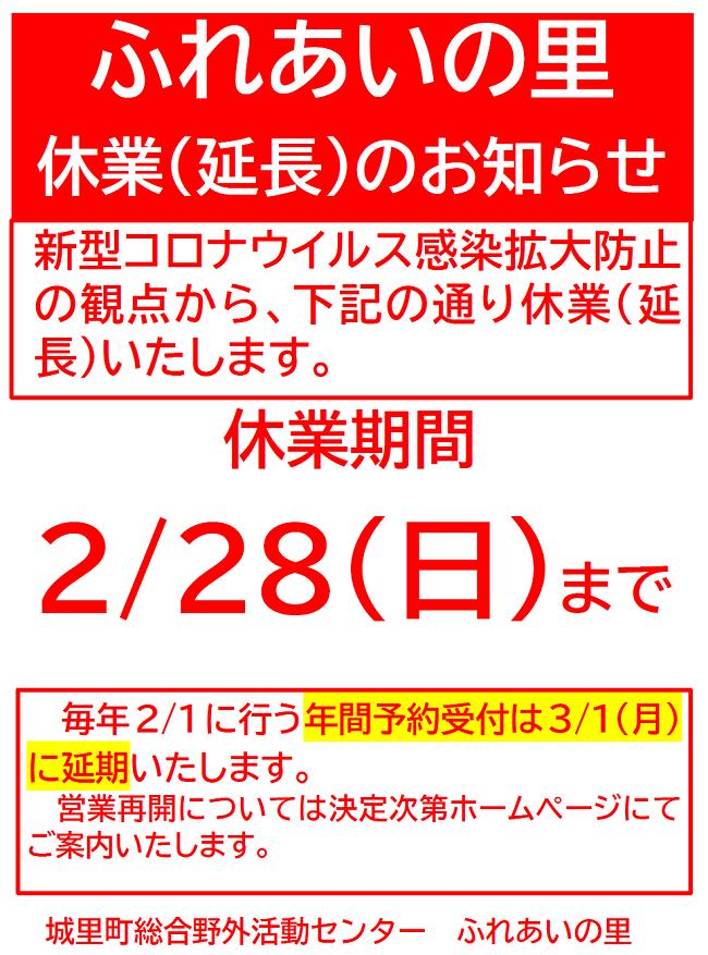 コロナ休業延期2月8日から2月28日ふれあいの里.png