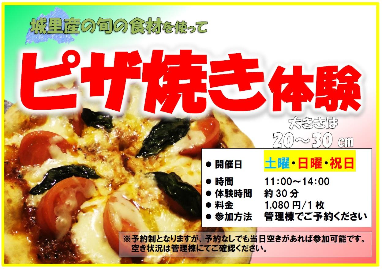 http://www.shirosatocamp.jp/news/%E3%83%94%E3%82%B6%E7%84%BC%E3%81%8D%E4%BD%93%E9%A8%93.jpg