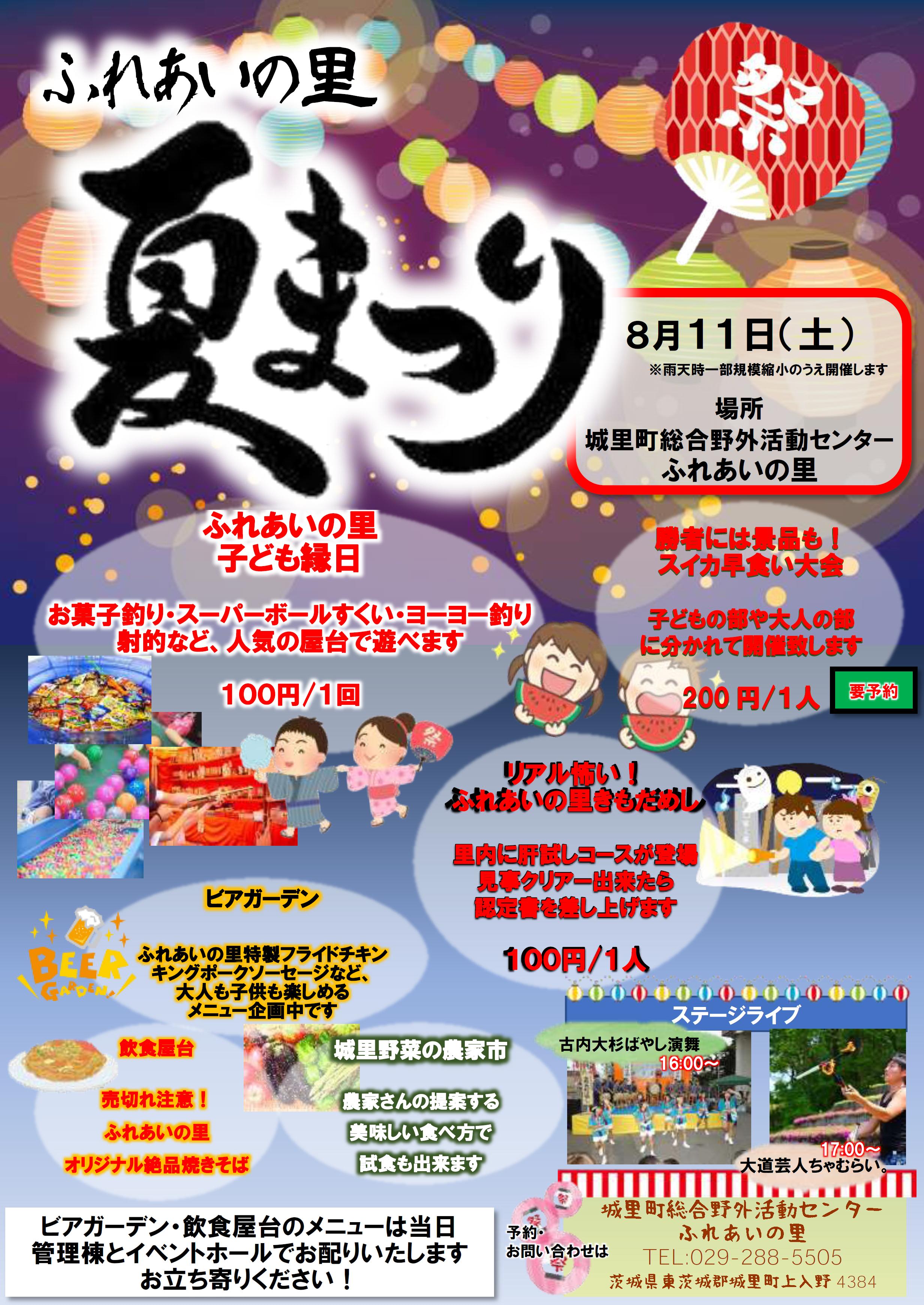 http://www.shirosatocamp.jp/news/%E5%A4%8F%E7%A5%AD%E3%82%8A%E8%A1%A8.png