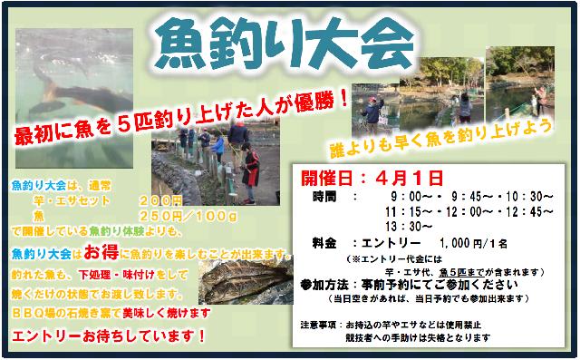 魚釣り大会.png