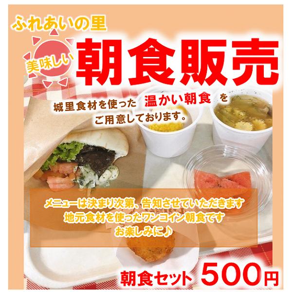 0915朝食メニュー未決定版.png