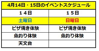 14日の野外活動.png