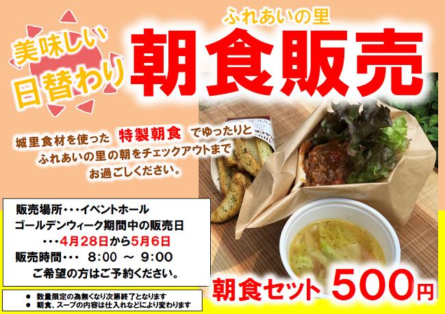 2019GW朝食.png