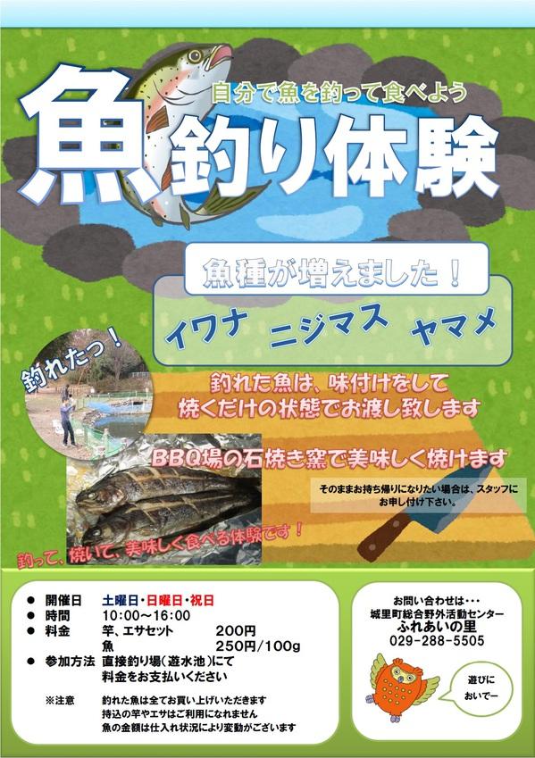 魚釣り体験HP用.jpg