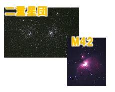 二重星団・M42.jpgのサムネール画像