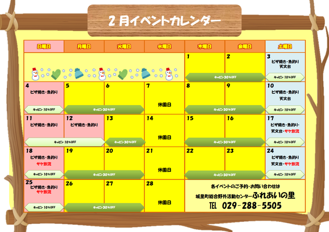 2月カレンダー.png