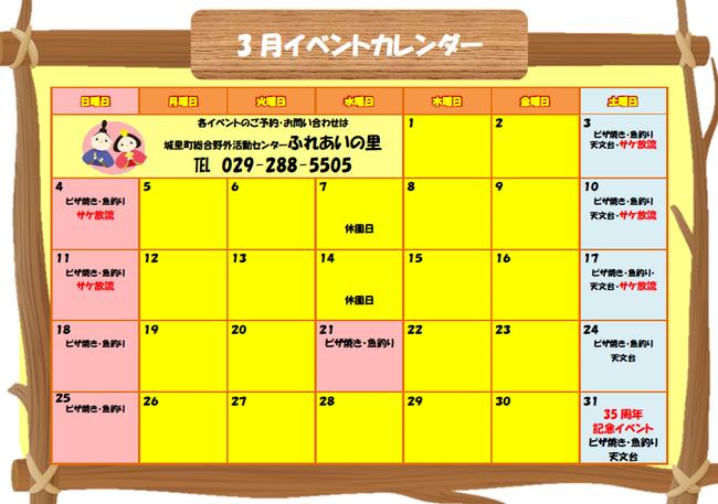3月カレンダー.png