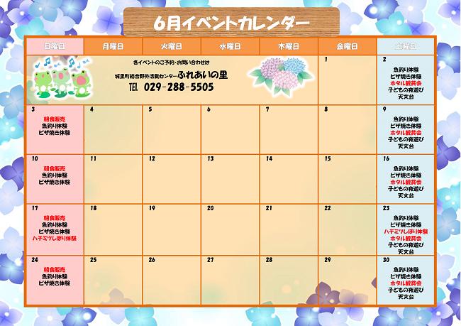 6月カレンダー.png