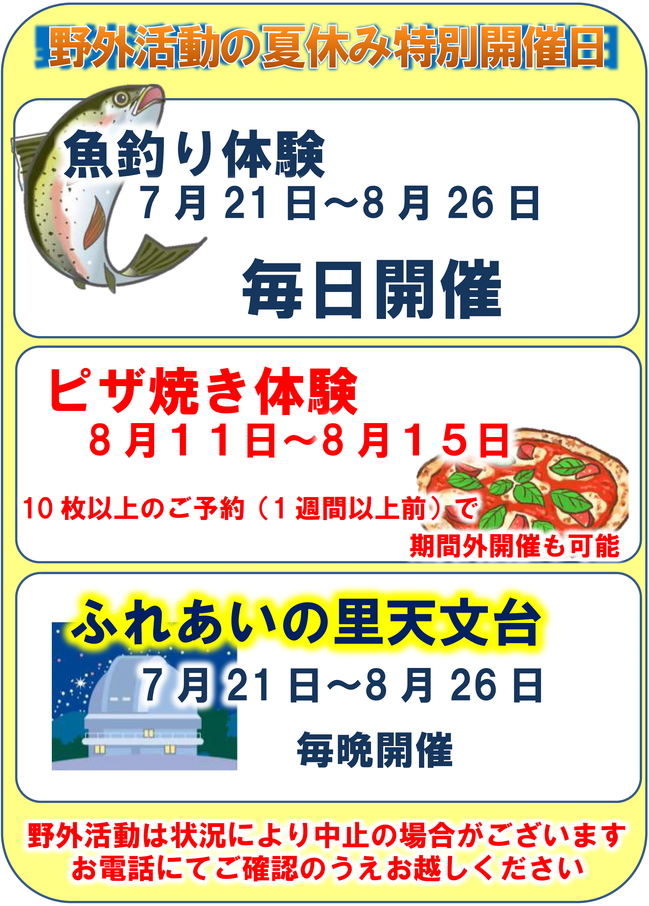 夏休み野外体験特別開催日.png