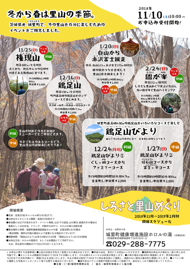 里山めぐりチラシ表_201811-201902_修正.png