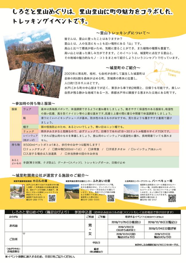 里山めぐりチラシ裏_201811-201902_修正.png