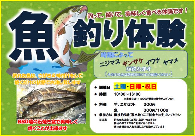 魚釣り体験.pngのサムネール画像のサムネール画像