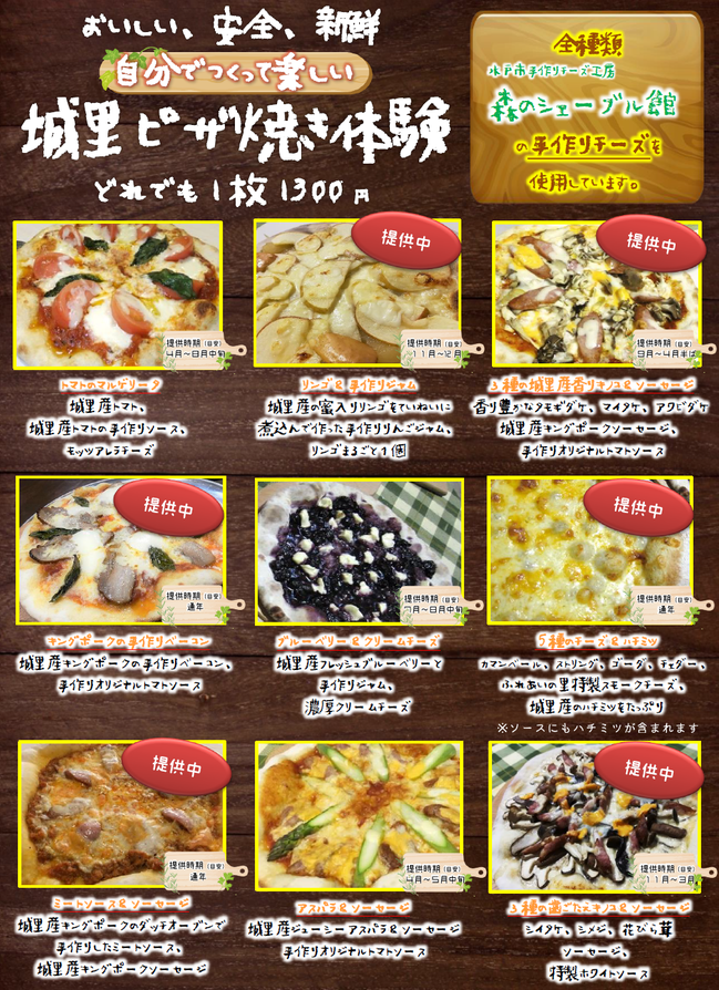 pizzamenu(週末イベント用).png