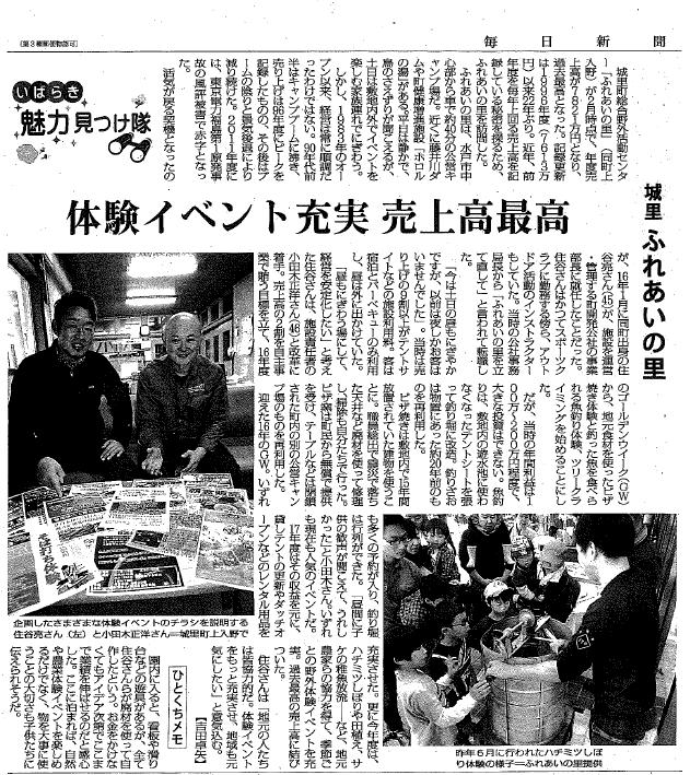 毎日新聞2019.3.12.pngのサムネール画像