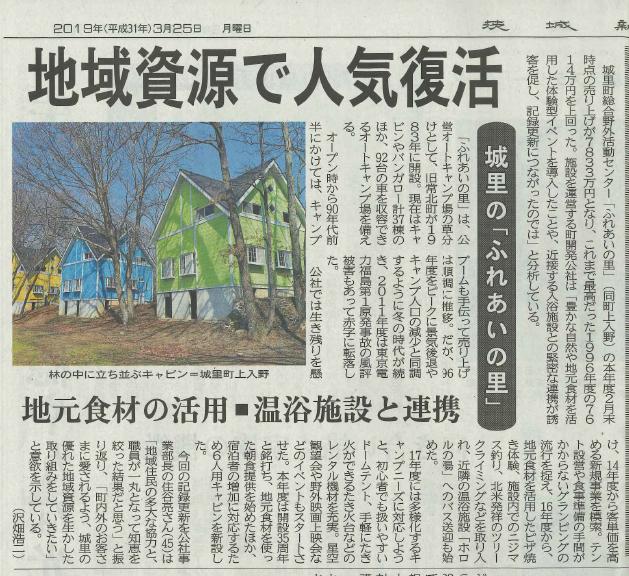 茨城新聞2019.3.25.png