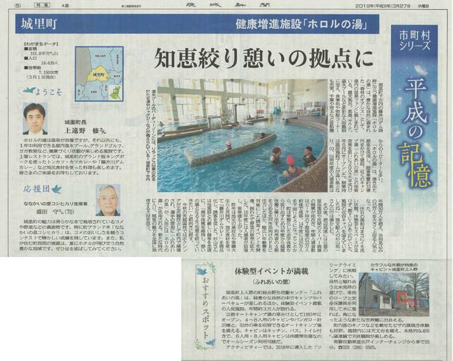 茨城新聞3月27日号.png