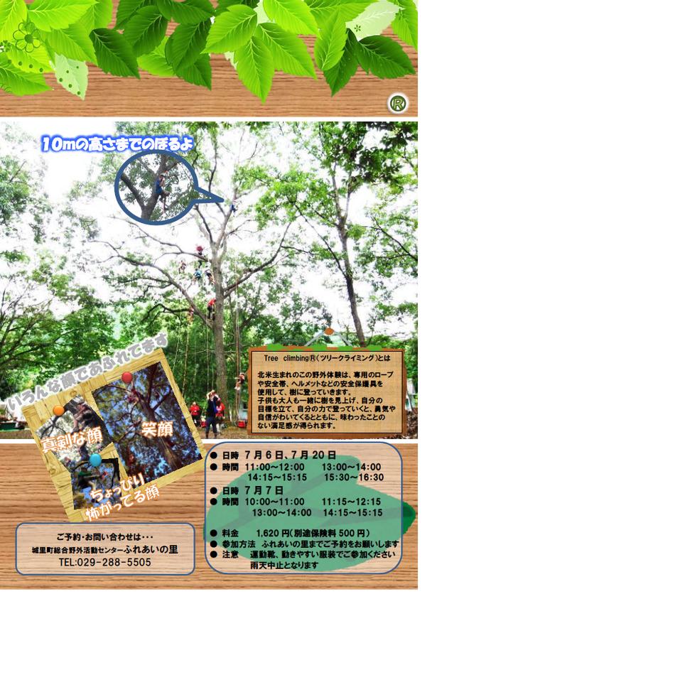 ツリクラ2019.7.pngのサムネール画像