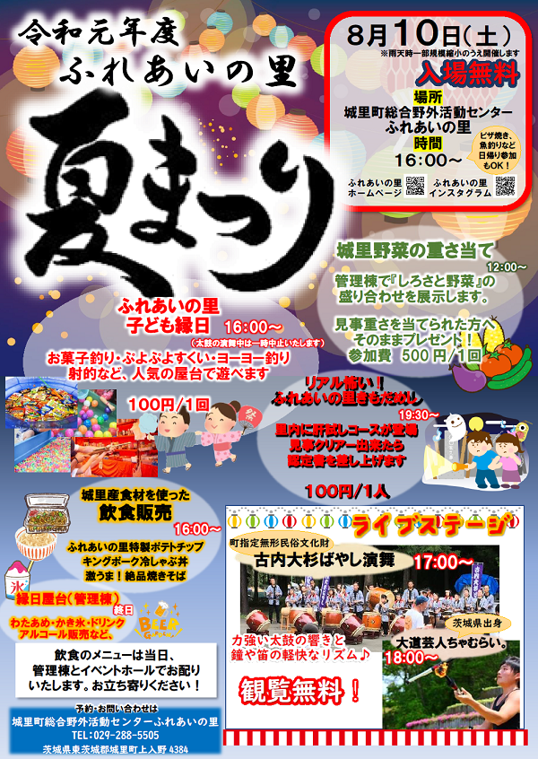夏祭り-表.png
