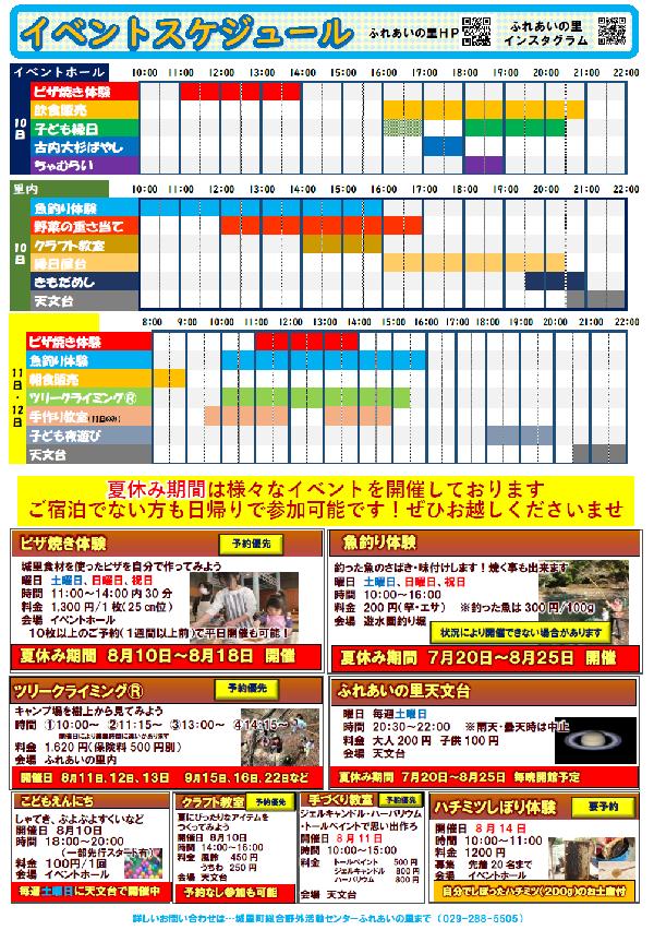 夏祭り-裏.png