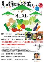 野菜クッキング.pngのサムネール画像