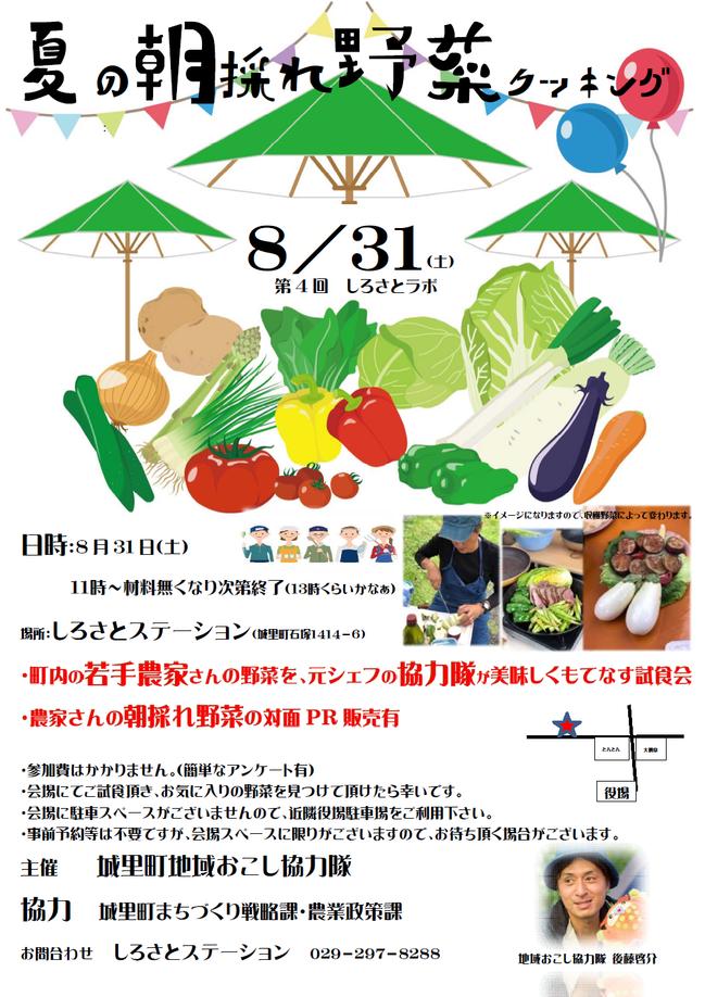 野菜クッキング.png