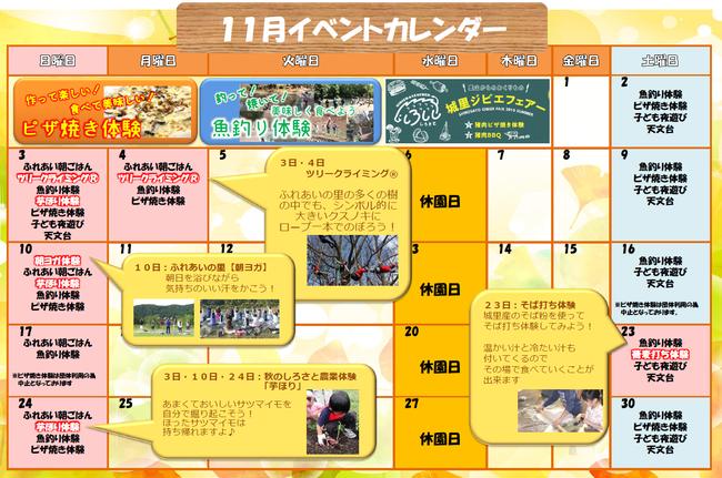 1.11月カレンダー.png
