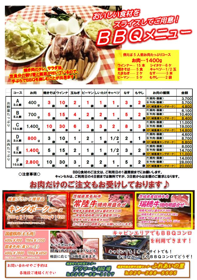 BBQ食材2019.10.png