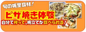 ピザ焼きバナー.png