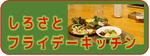 フライデーキッチンバナー.png