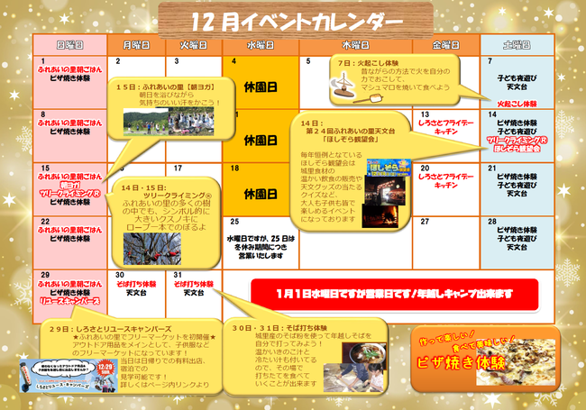 1.12月カレンダー.png
