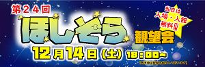 2019観望会バナー.pngのサムネール画像