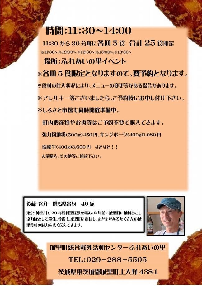 しろさとフライデーキッチン1月チラシ1.jpg