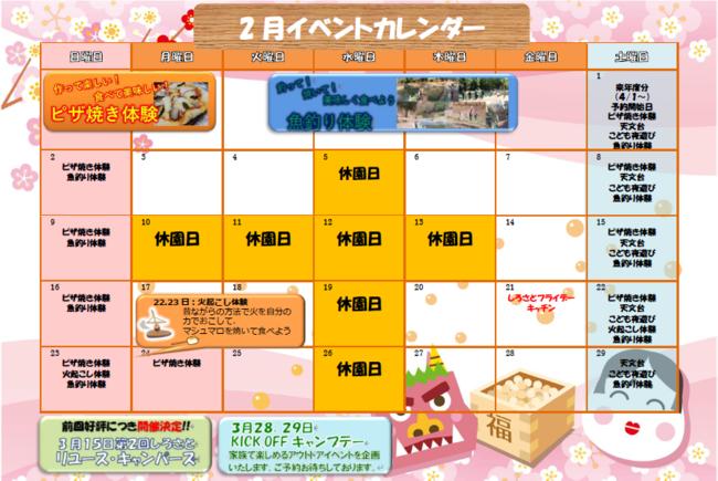 2月イベントスケジュール.png