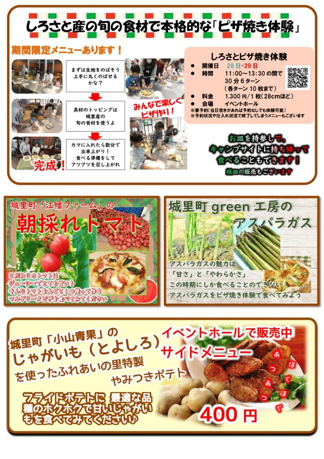 2020.3月28.29日イベント案内-2.png