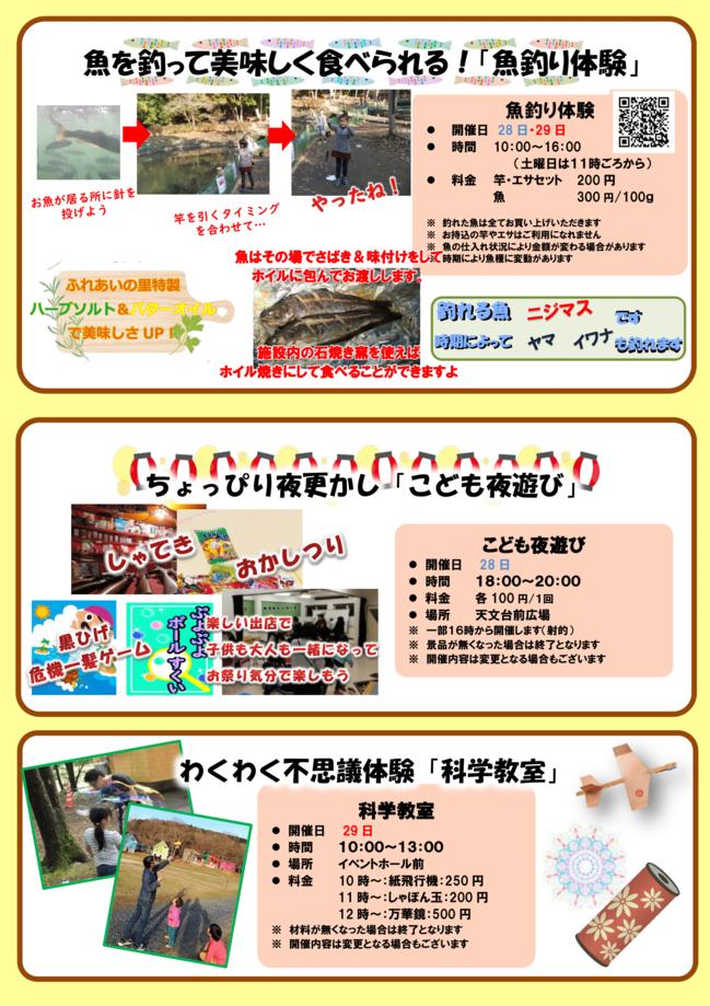 2020.3月28.29日イベント案内-3.png