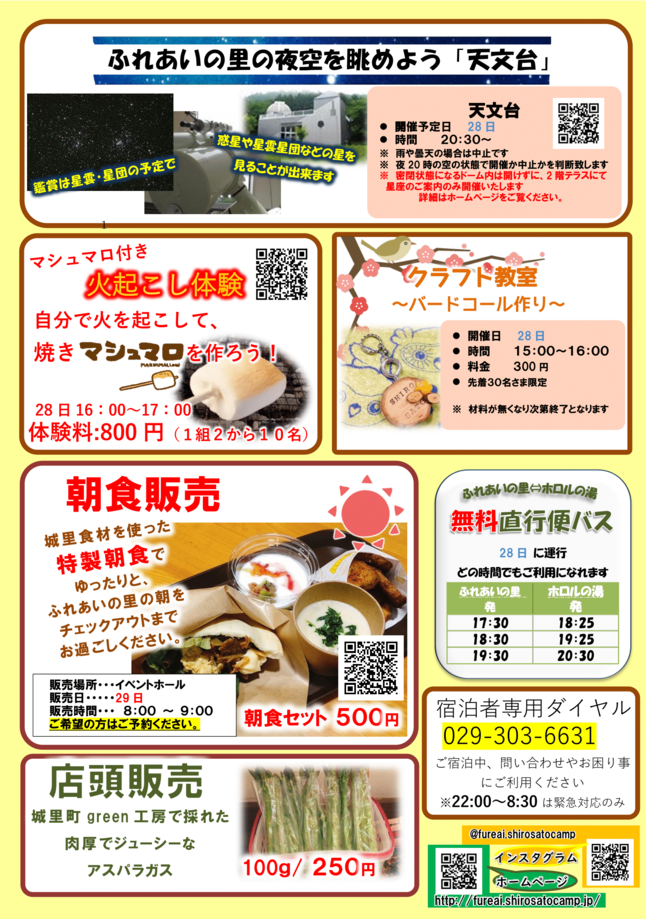 2020.3月28.29日イベント案内-4.png