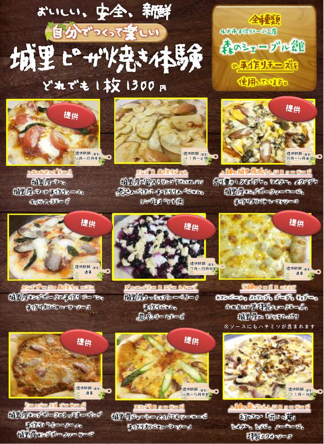ピザ焼き再開メニュー.png