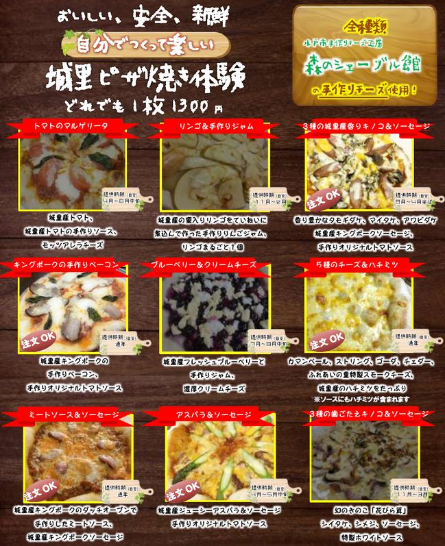 ピザ焼き体験提供メニュー.pngのサムネール画像
