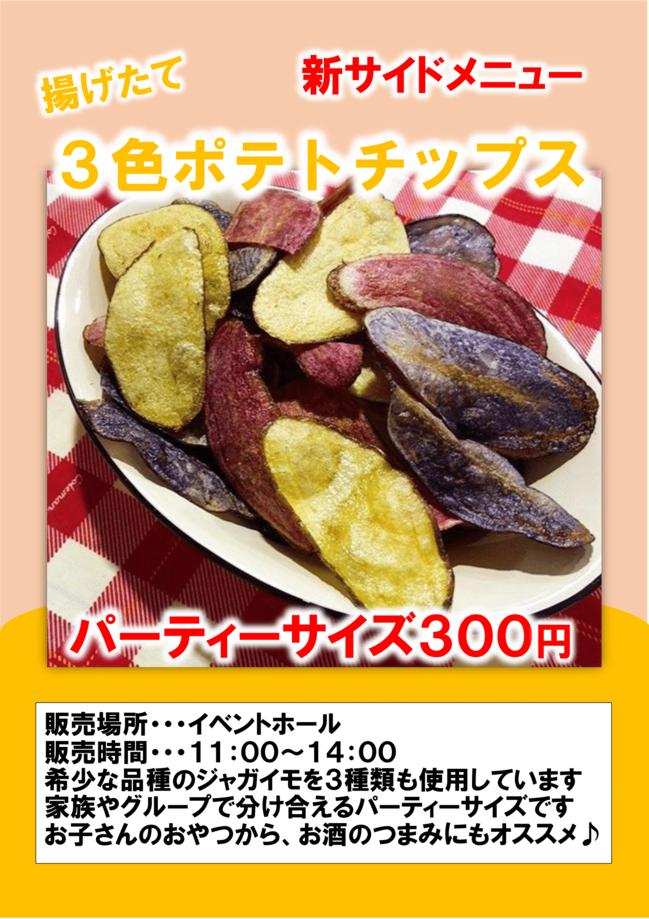 3食ポテトチップス(HP用).png