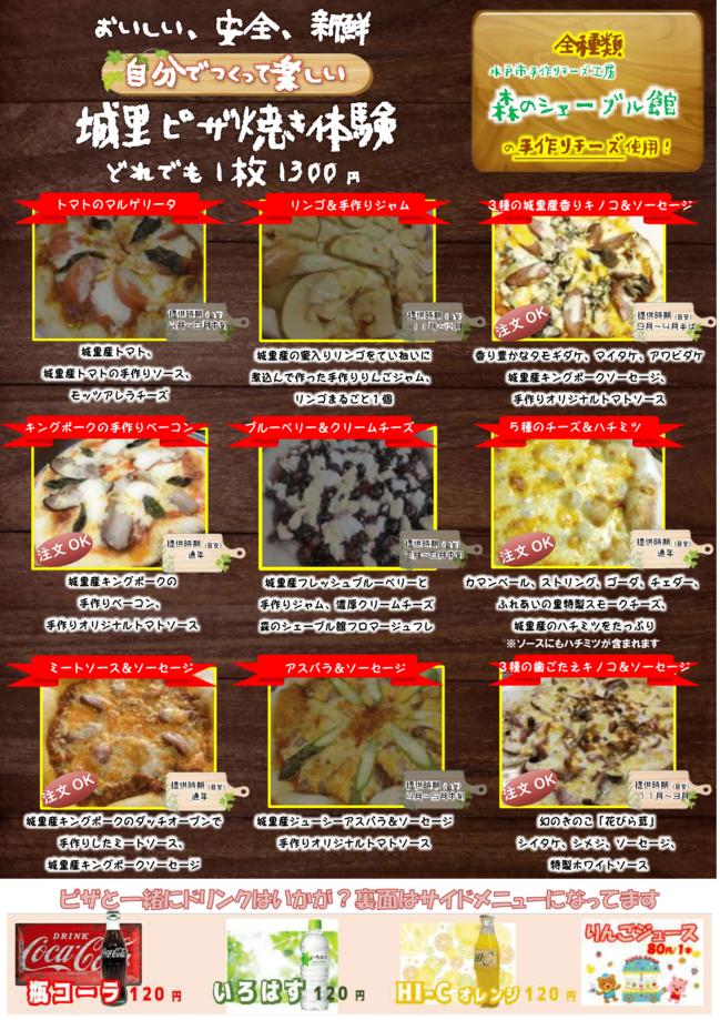 ピザ焼き体験提供メニュー&サイドメニュー-2.pngのサムネール画像