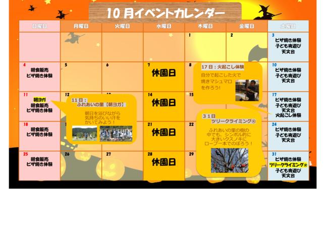 10月カレンダー-1.png