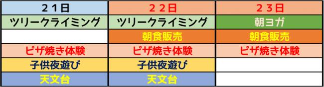 11月21~23日イベントスケジュール-1.png