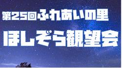 2020観望会.png