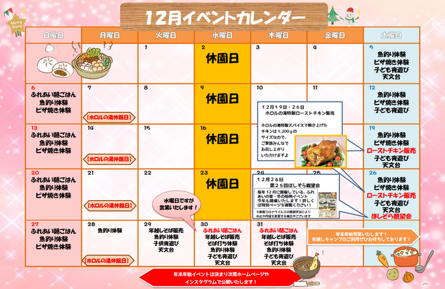 R2.12月カレンダー観望会延期・年末年始.png