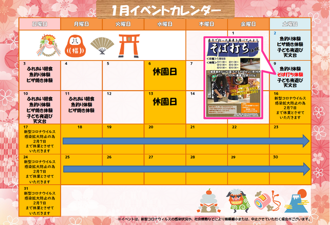 R3.1月カレンダー(休業発表後).png
