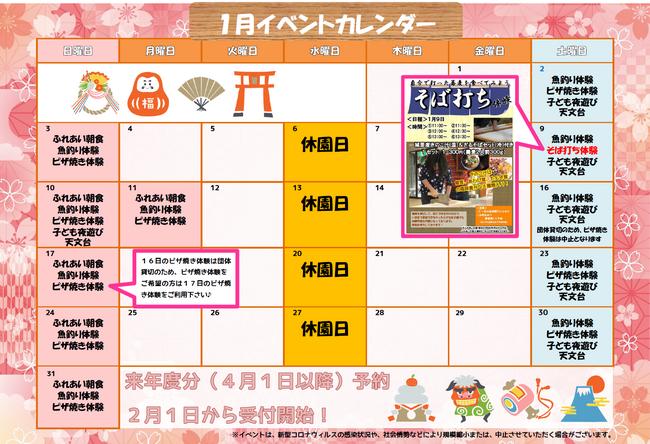 R3.1月カレンダー.png