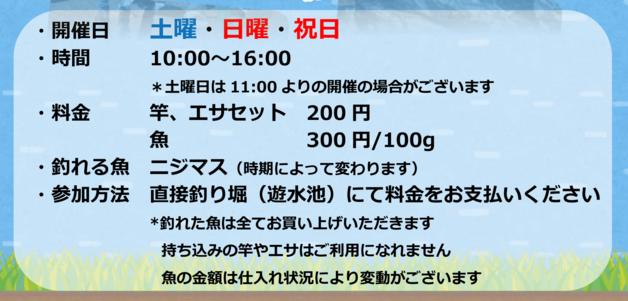 釣り堀詳細.png