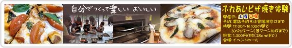 ピザ6001002.PNGのサムネール画像