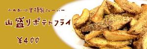 ポテト.PNGのサムネール画像