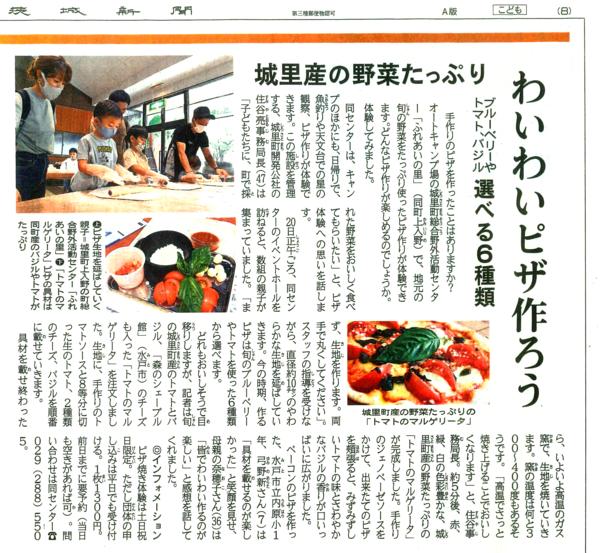 20210625茨城新聞ピザ焼き体験補正.png